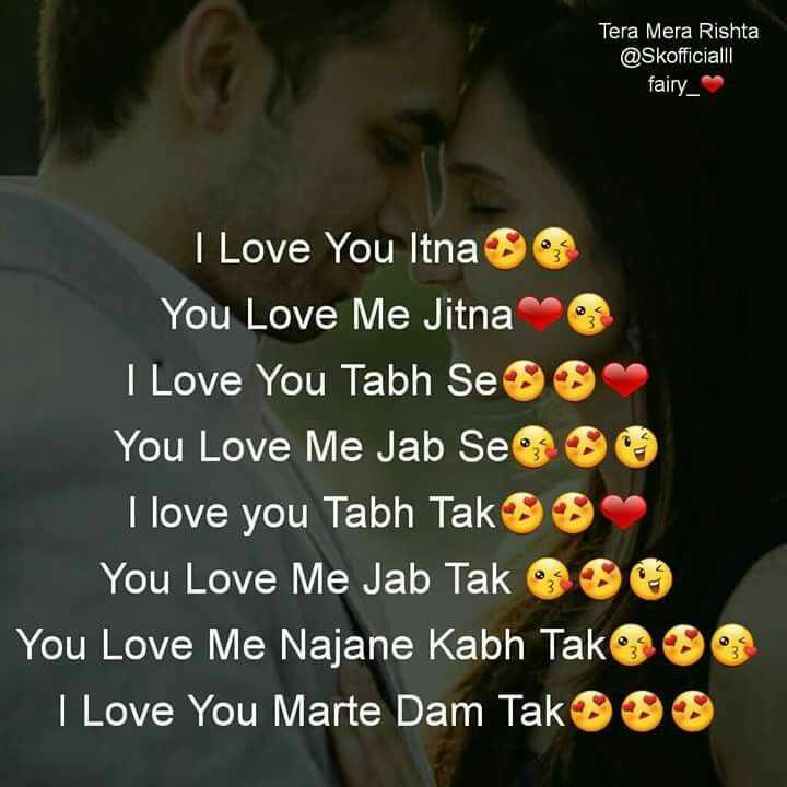 😍 રોમેન્ટિક શાયરી 🌹 - Tera Mera Rishta @ Skofficialll fairy _ ' I Love You Itna You Love Me Jitna I Love You Tabh Se You Love Me Jab Se I love you Tabh Tak You Love Me Jab Tak You Love Me Najane Kabh Tak I Love You Marte Dam Tak O - ShareChat