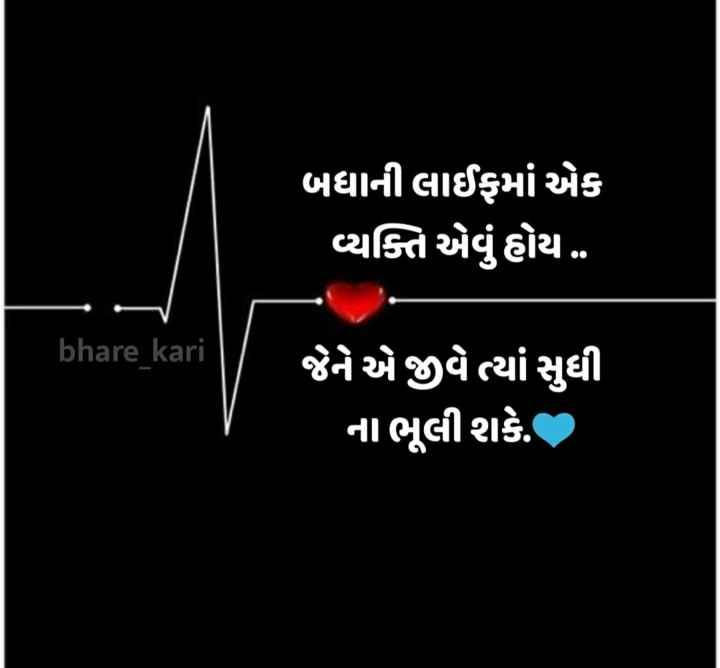 😍 રોમેન્ટિક શાયરી 🌹 - બધાની લાઈફમાં એક વ્યક્તિ એવું હોય ... bhare _ kari જેને એ જીવે ત્યાં સુધી ' ના ભૂલી શકે છે - ShareChat