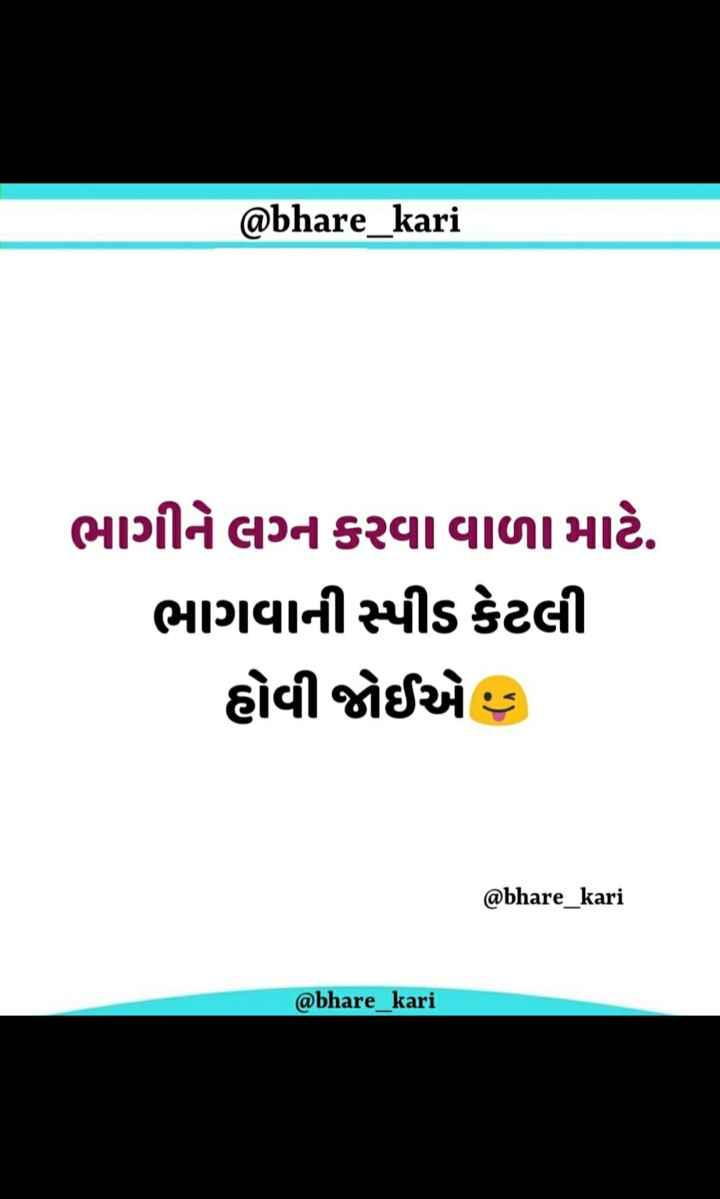 😍 રોમેન્ટિક શાયરી 🌹 - @ bhare _ kari ભાગીને લગ્ન કરવા વાળા માટે . ભાગવાની સ્પીડ કેટલી હોવી જોઈએ : @ bhare _ kari @ bhare _ kari - ShareChat