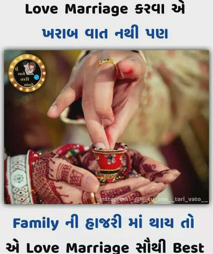 💌 લગ્ન શુભેચ્છા સંદેશ - Love Marriage કરવા એ . ખરાબ વાત નથી પણા અને વાતો , instagram tu ane tari _ vato _ _ Family ની હાજરી માં થાય તો . z Love Marriage ziell Best - ShareChat