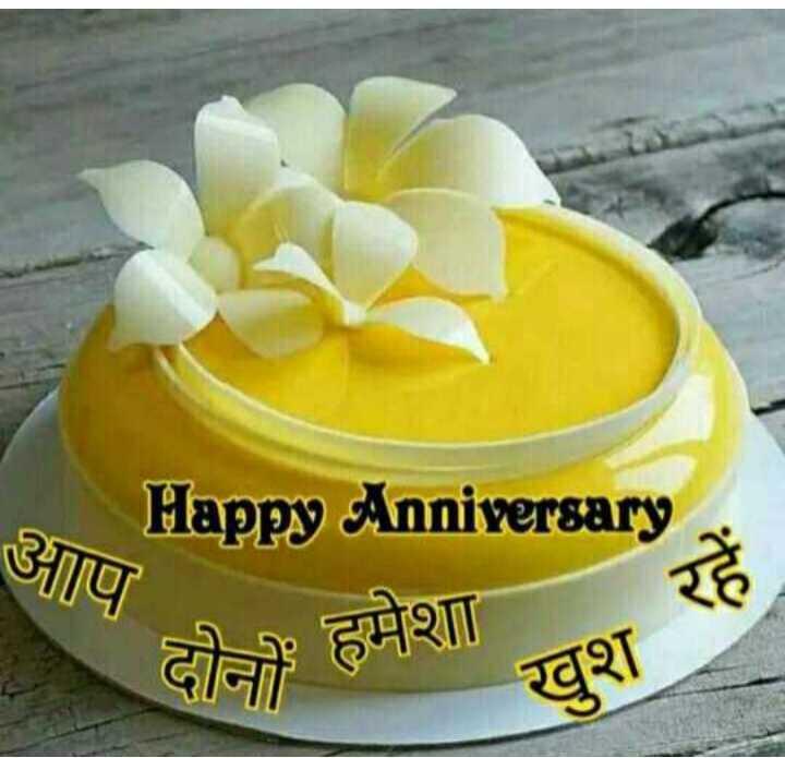 💌 લગ્ન શુભેચ્છા સંદેશ - Happy Anniversary आप दोनों दोनों हमेशा खुश - ShareChat