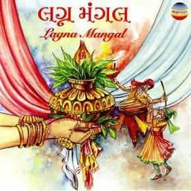 💌 લગ્ન શુભેચ્છા સંદેશ - લગ્ન મંગલ Lagna Mangal I RI - ShareChat