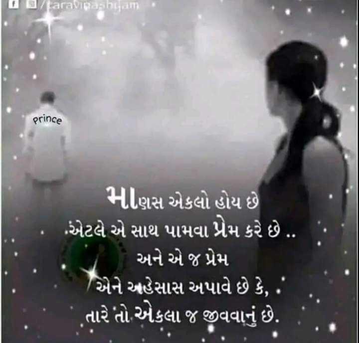 💝 લવ કોટ્સ - U taravigashiyam prince માણસ એકલો હોય છે ' એટલે એ સાથ પામવા પ્રેમ કરે છે . . અને એ જ પ્રેમ ' ' એને અહેસાસ અપાવે છે કે , . ' ' તારે તો એકલા જ જીવવાનું છે . - ShareChat