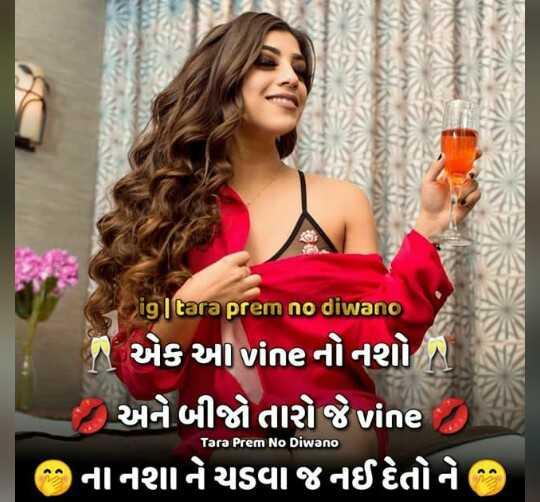 💝 લવ કોટ્સ - ig / tara prem no diwano એક આ vineનો નશો . ' અને બીજો તારો જૈvines ના નશાને ચડવા જનઈ દેતોને ) Tara Prem No Diwano - ShareChat