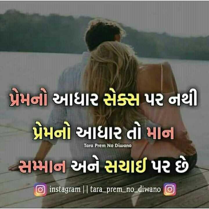 💝 લવ કોટ્સ - પ્રેમનો આધાર સેક્સ પર નથી પ્રેમનો આધાર તો માન સમ્માન અને સચાઈ પર છે . Tara Prem No Diwano © instagram | | tara _ prem _ no _ diwano ) - ShareChat