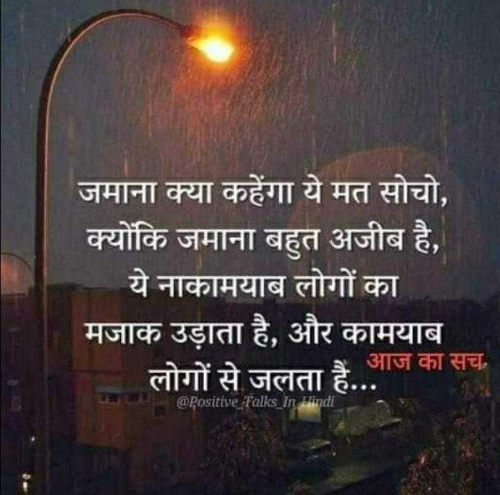 💝 લવ કોટ્સ - जमाना क्या कहेंगा ये मत सोचो , क्योंकि जमाना बहुत अजीब है , ये नाकामयाब लोगों का मजाक उड़ाता है , और कामयाब लोगों से जलता है . . आज का सच . @ Positive _ Talks In Hindi - ShareChat