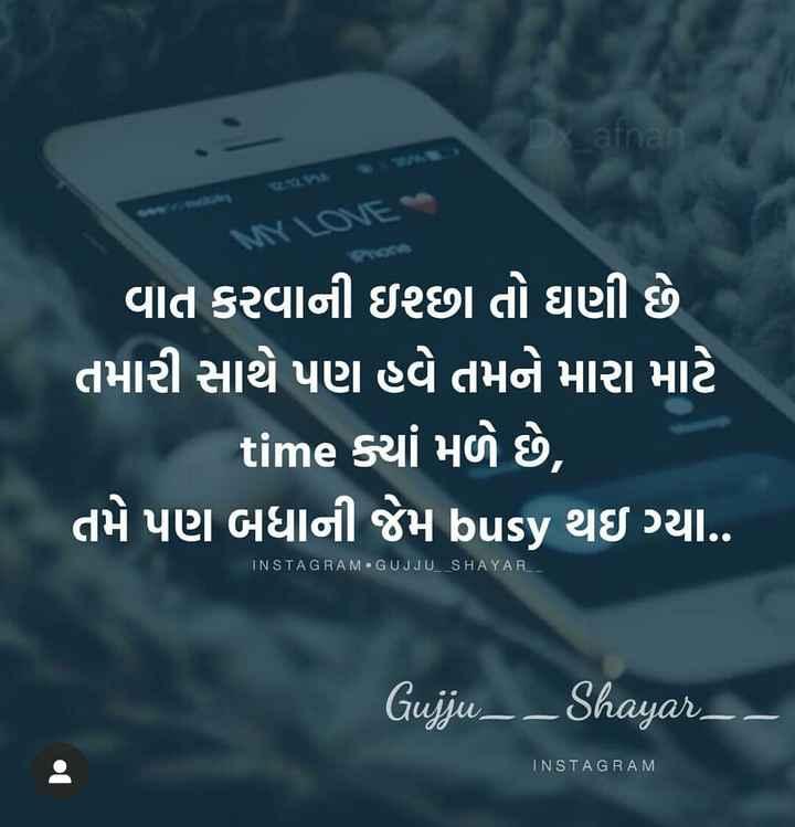 💝 લવ કોટ્સ - afnar વાત કરવાની ઇચ્છા તો ઘણી છે . તમારી સાથે પણ હવે તમને મારા માટે _ time ક્યાં મળે છે , તમે પણ બધાની જેમ busy થઇ ગ્યા . . INSTAGRAM . GUJJU SHAYAR . Gujju _ _ Shayar _ INSTAGRAM - ShareChat