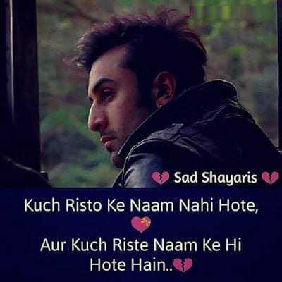 💝 લવ કોટ્સ - Sad Shayaris Kuch Risto Ke Naam Nahi Hote , Aur Kuch Riste Naam Ke Hi Hote Hain . . - ShareChat