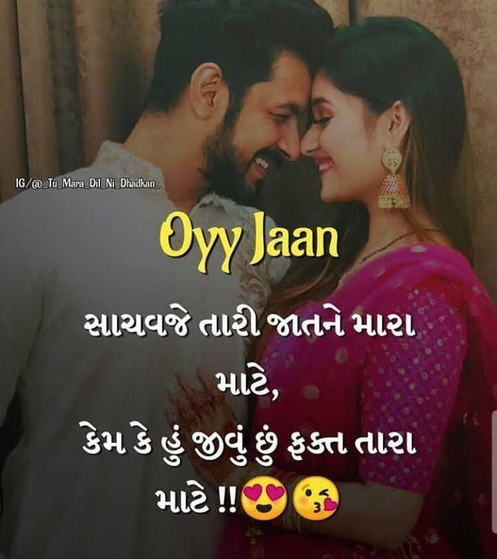 💝 લવ કોટ્સ - IG / @ Tu _ Mara Dil Ni Dhadkan Oyy Jaan સાચવજે તારી જાતને મારા માટે , કેમ કે હું જીવું છું ફક્ત તારા માટે ! ! - ShareChat