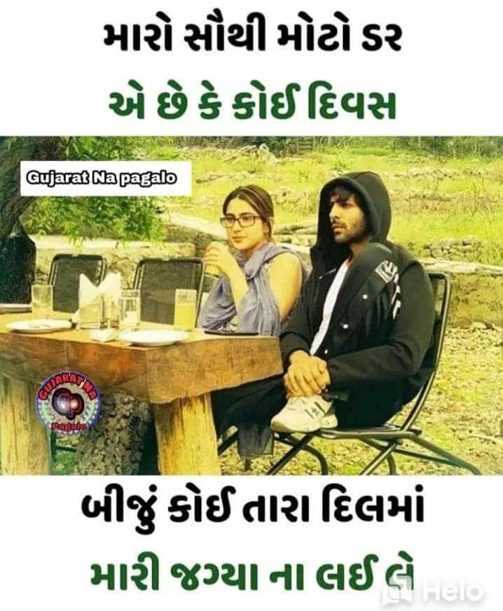 💝 લવ કોટ્સ - મારો સૌથી મોટો ડર એ છે કે કોઈ દિવસ Gujarat Na pagalo GP થો 01 બીજું કોઈ તારા દિલમાં મારી જગ્યા ના લઈ લે . - ShareChat