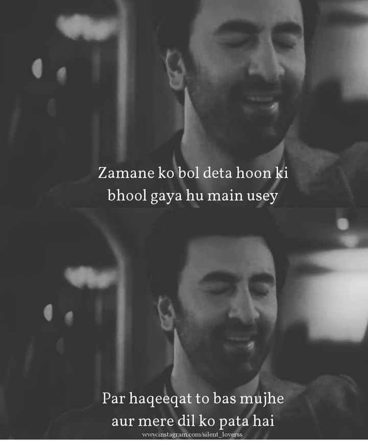 💝 લવ કોટ્સ - Zamane ko bol deta hoon ki bhool gaya hu main usey Par haqeeqat to bas mujhe aur mere dil ko pata hai www . instagram . com / silent loverss - ShareChat