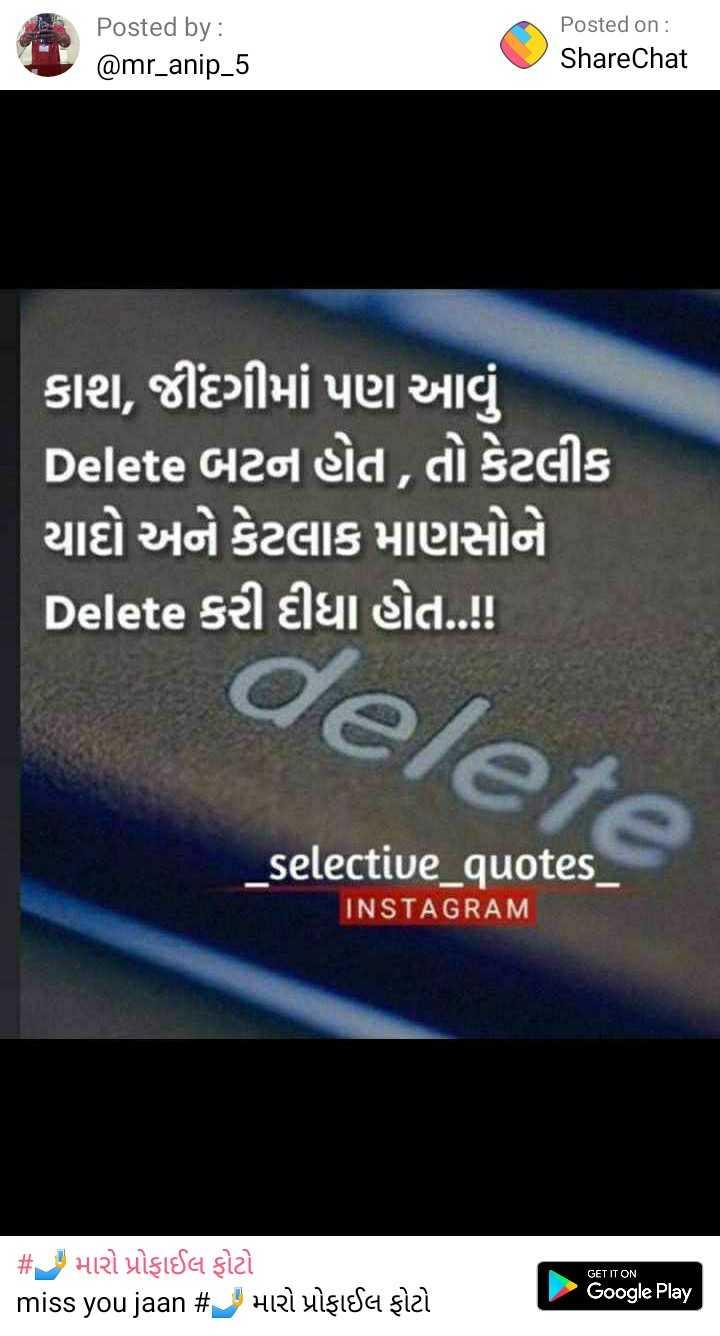 💝 લવ કોટ્સ - Posted by : @ mr _ anip _ 5 Posted on : ShareChat કાશ , જીંદગીમાં પણ આવું ' Delete બટન હોત , તો કેટલીક યાદો અને કેટલાક માણસોને ' Delete કરી દીધા હોત . . ! ! delete _ selective _ quotes INSTAGRAM GET IT ON # છે મારો પ્રોફાઈલ ફોટો miss you jaan # HIRT LIŞISa şizi Google Play - ShareChat