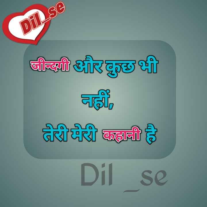💝 લવ કોટ્સ - Di se खीब्र है । जी है Dil se - ShareChat