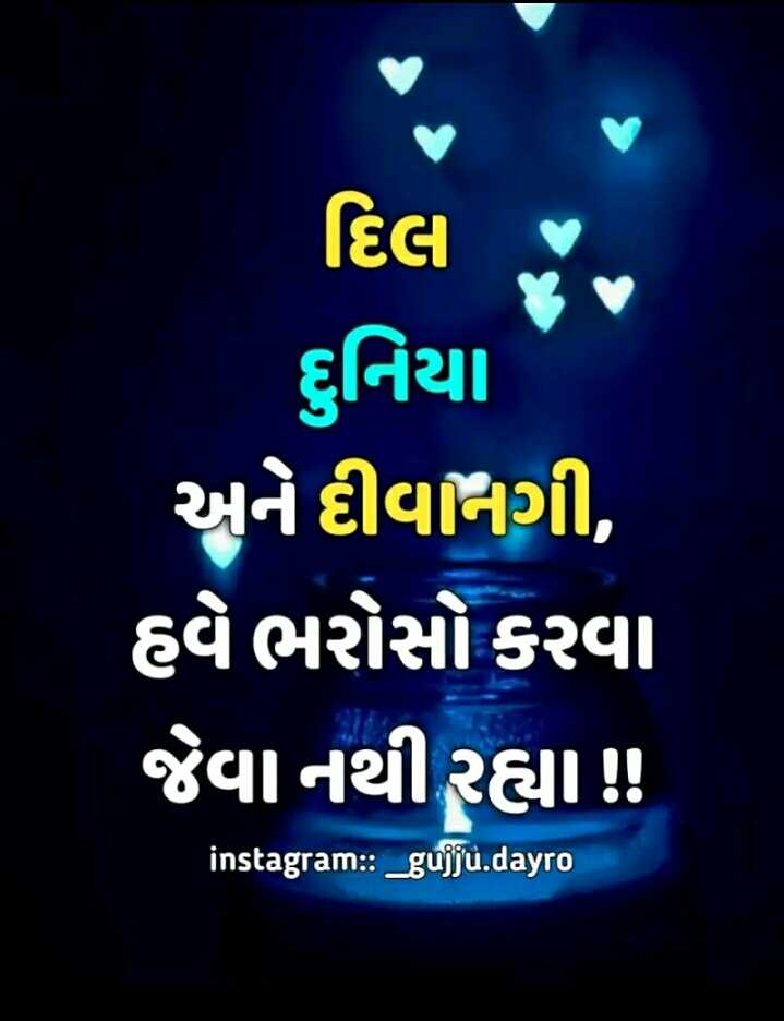 💝 લવ કોટ્સ - દિલા દુનિયા અને દીવાનગી , હવે ભરોસો કરવા જેવા નથી રહ્યા ! ! instagram : : _ gujju . dayro - ShareChat
