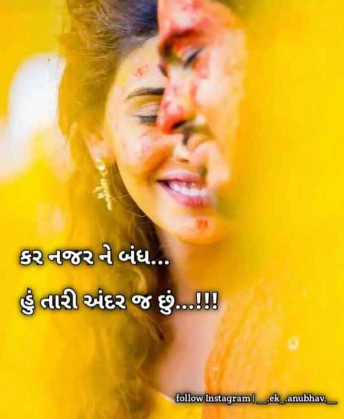💝 લવ કોટ્સ - કરનારને બંધ . . . હું તારી અંદર જ છું . ... ! ! ! follow Instagram ) _ . ek anubhav . - ShareChat