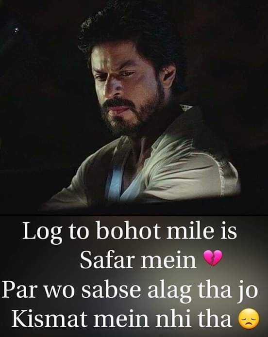 💝 લવ કોટ્સ - Log to bohot mile is Safar mein Par wo sabse alag tha jo Kismat mein nhi tha - ShareChat