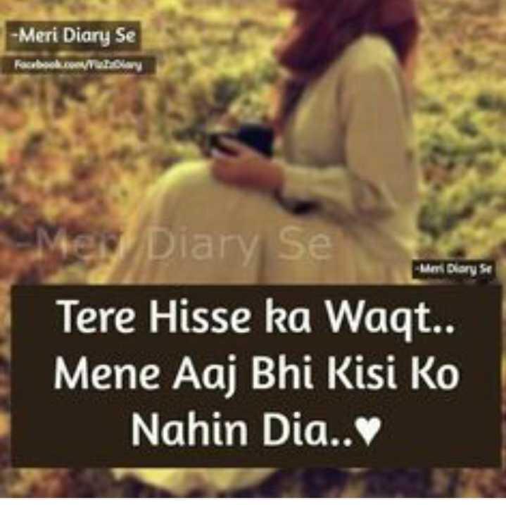 💝 લવ કોટ્સ - - Meri Diary Se A lộ 10 Ves Diary Se um Blery se Mer Diary Sc Tere Hisse ka Waqt . . Mene Aaj Bhi Kisi Ko Nahin Dia . . - ShareChat