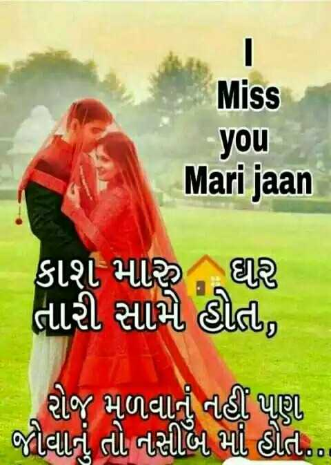 💝 લવ કોટ્સ - Miss you Mari jaan - કાશ મારું શરુ તારી સામે . હોત ) - રોજ મળવાનું નહીં થાણા જોવાનું તો નસીબ થી હોત . . - ShareChat