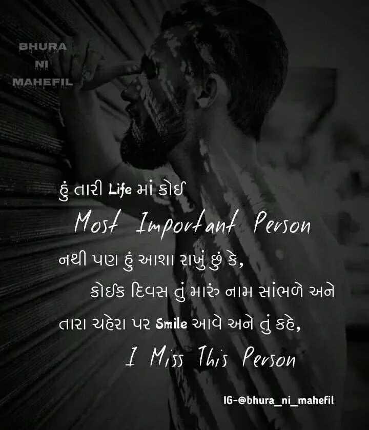 💝 લવ કોટ્સ - BHURA NI MAHEFIL હું તારી Life માં કોઈ Most Important person ' નથી પણ હું આશા રાખું છું કે , કોઈક દિવસ તું મારું નામ સાંભળે અને ' તારા ચહેરા પર ડmile આવે અને તું કહે , 1 Miss This person IG - @ bhura _ ni _ mahefil - ShareChat