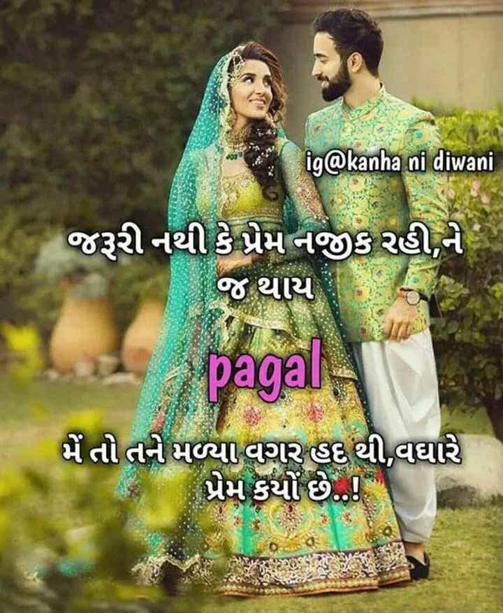 💝 લવ કોટ્સ - ig @ kanha ni diwani જરૂરી નથી કે પ્રેમ નજીક રહી ને જ થાય છે pagal મેં તો તને મળ્યા વગરહદથી વધારે પ્રેમ કર્યો છે . . - ShareChat