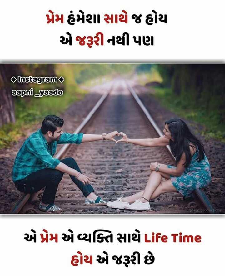 💝 લવ કોટ્સ - પ્રેમ હંમેશા સાથે જ હોય એ જરૂરી નથી પણ O lnstagram aapai yaado @ kmjproductions એ પ્રેમ એ વ્યક્તિ સાથેuire Time હોય એ જરૂરી છે - ShareChat