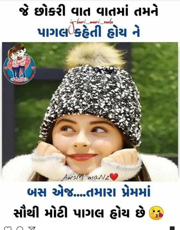 💝 લવ કોટ્સ - જે છોકરી વાત વાતમાં તમને પાગલ કહેતી હોય ને iq - taari _ maari _ vaatu Aws manz બસ એજ ... તમારા પ્રેમમાં સૌથી મોટી પાગલ હોય છે ? - ShareChat