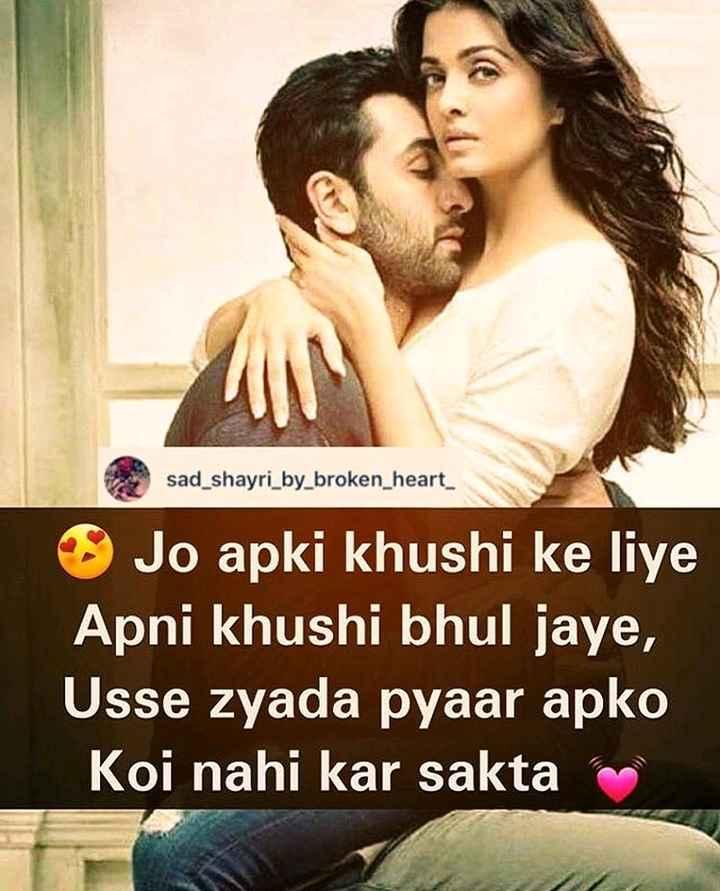 💝 લવ કોટ્સ - sad _ shayri _ by _ broken _ heart Jo apki khushi ke liye Apni khushi bhul jaye , Usse zyada pyaar apko Koi nahi kar sakta - ShareChat