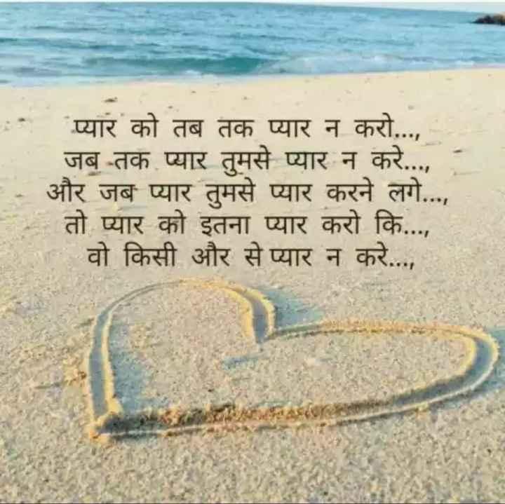 💝 લવ કોટ્સ - प्यार को तब तक प्यार न करो . . . , जब तक प्यार तुमसे प्यार न करे . . . और जब प्यार तुमसे प्यार करने लगे . . . , तो प्यार को इतना प्यार करो कि . . . , वो किसी और से प्यार न करे . . . , - ShareChat