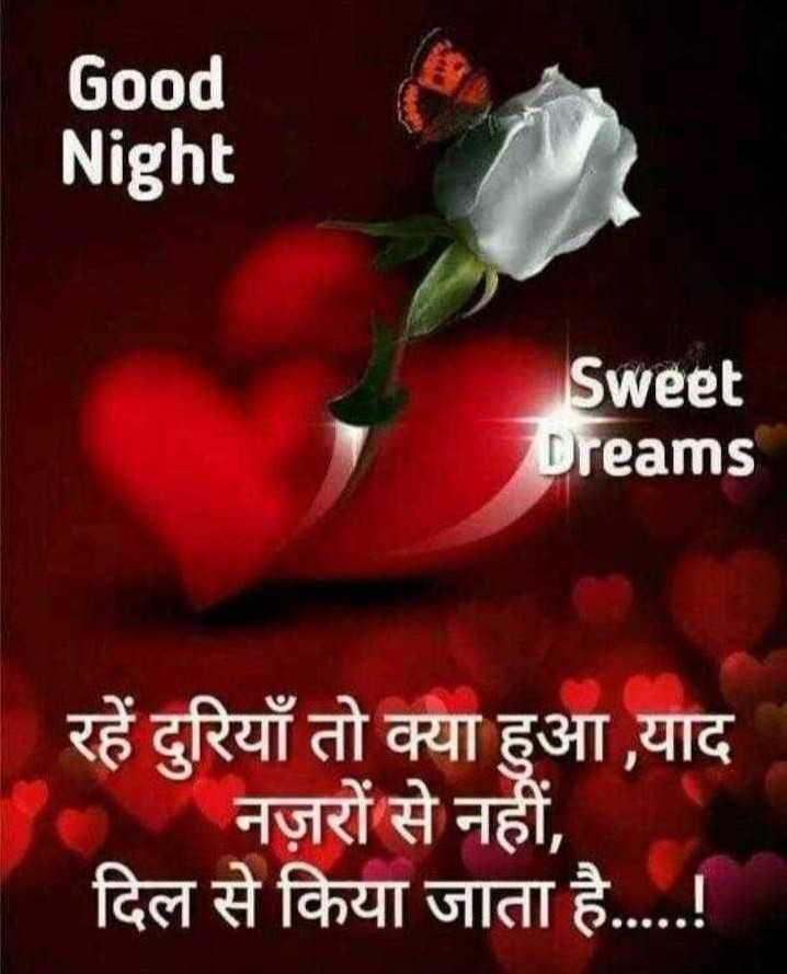 💝 લવ કોટ્સ - Good Night Sweet Dreams रहें दुरियाँ तो क्या हुआ , याद नज़रों से नहीं , दिल से किया जाता है . - ShareChat