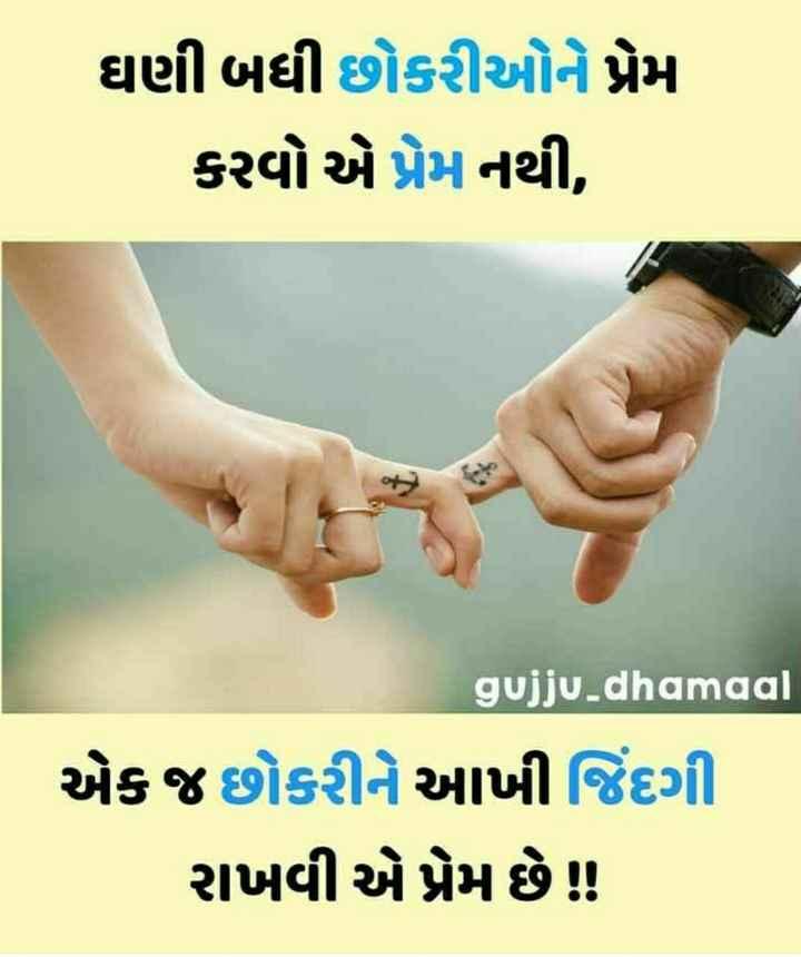 💝 લવ કોટ્સ - ઘણી બધી છોકરીઓને પ્રેમ કરવો એ પ્રેમ નથી , gujju _ dhamaal એક જ છૉકરીને આખી જિંદગી રાખવી એ પ્રેમ છે . . - ShareChat