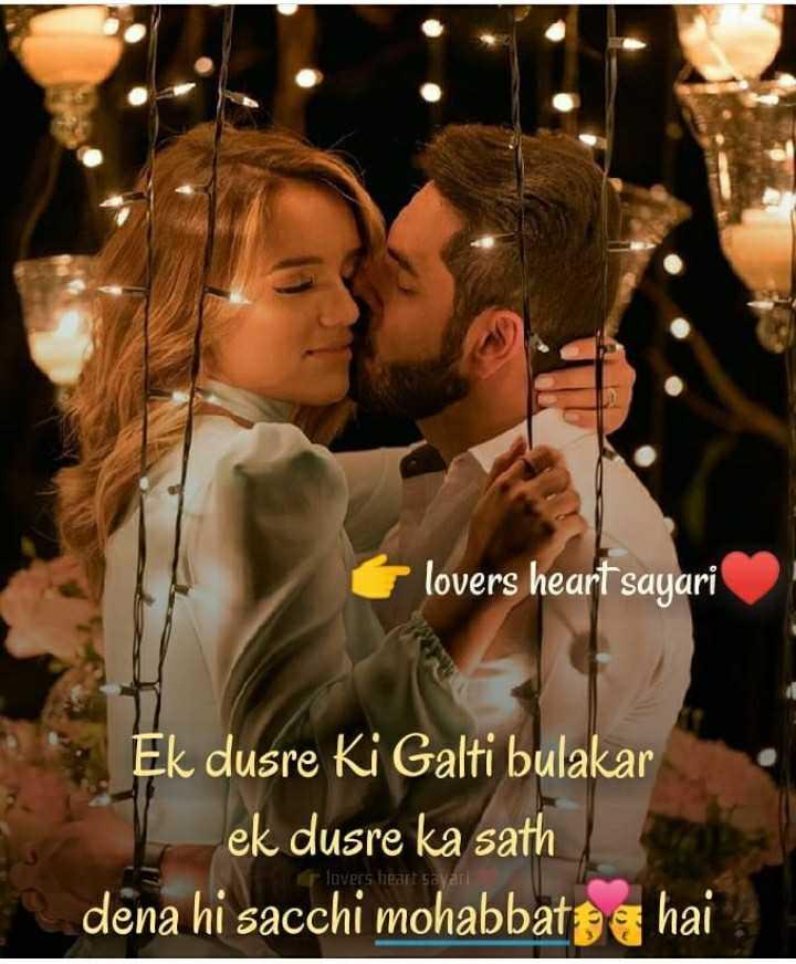 💝 લવ કોટ્સ - lovers heart sayari Ek dusre Ki Galti bulakar ek dusre ka sath dena hi sacchi mohabbat hai er lovers heart sayari - ShareChat