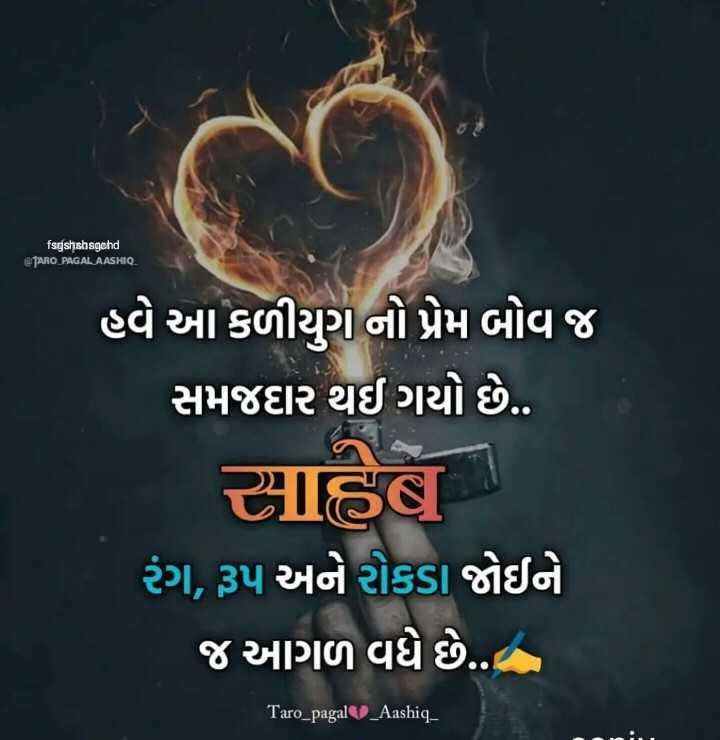 💝 લવ કોટ્સ - fsgshshsgend @ TARO _ PAGAL AASHIQ હવે આ કળીયુગ નો પ્રેમ બોવ જ સમજદાર થઈ ગયો છે . સાSિSI રંગ , રૂપ અને રોકડા જોઈને ' જ આગળ વધે છે . Taro _ pagal _ Aashiq _ - ShareChat