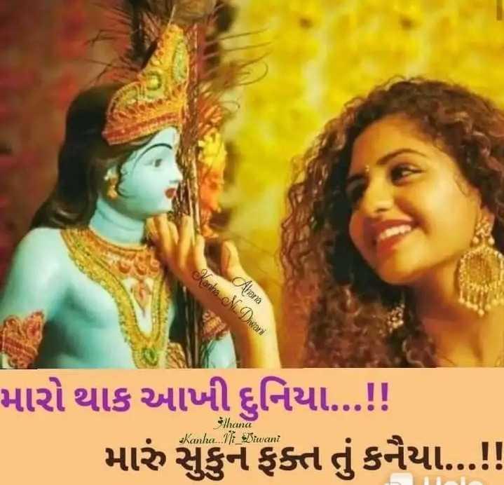 💝 લવ કોટ્સ - Kanha N . Diwani Chana મારો થાક આખી દુનિયા . . . ! ! | મારું સુકન ફક્ત તું કનૈયા . . . ! ! Thana - Kanhall _ Diwani - ShareChat