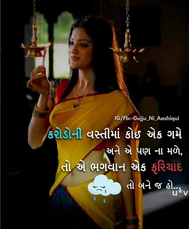 💝 લવ કોટ્સ - IG / Fb : - Gujju _ Ni Aashiqui કરોડોની વસ્તીમાં કોઈ એક ગમે અને એ પણ ના મળે , ' તો એ ભગવાન એક ફરિયાદ - - ) તો બને જ હો . . , u * - ShareChat