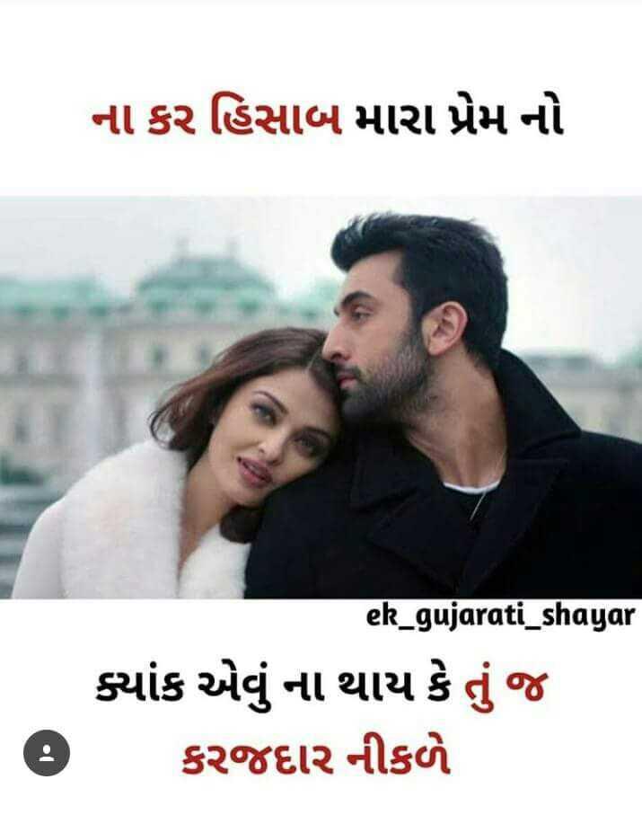 💝 લવ કોટ્સ - ના કર હિસાબ મારા પ્રેમ નો ek _ gujarati _ shayar ક્યાંક એવું ના થાય કે તું જ કરજદાર નીકળે e - ShareChat