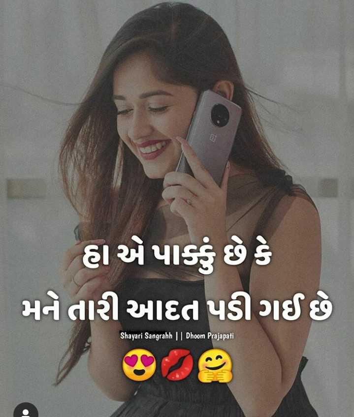 💝 લવ કોટ્સ - હા એપાક્યું છે કે મને તારી આદત પડી ગઈ છે Shayari Sangrahh     Dhoom Prajapati - ShareChat