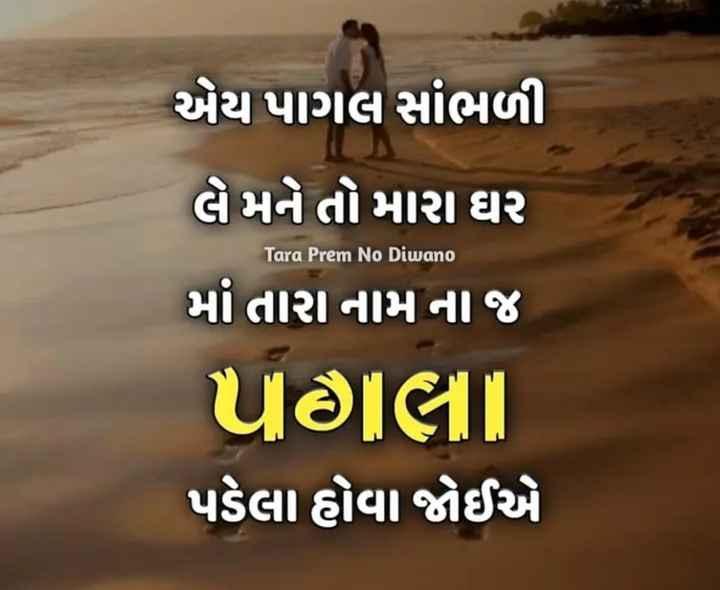 💝 લવ કોટ્સ - એય પાગલ સાંભળી લે મને તો મારા ઘર Tara Prem No Diwano માં તારા નામ ના જ પગલા પડેલા હોવા જોઈએ - ShareChat