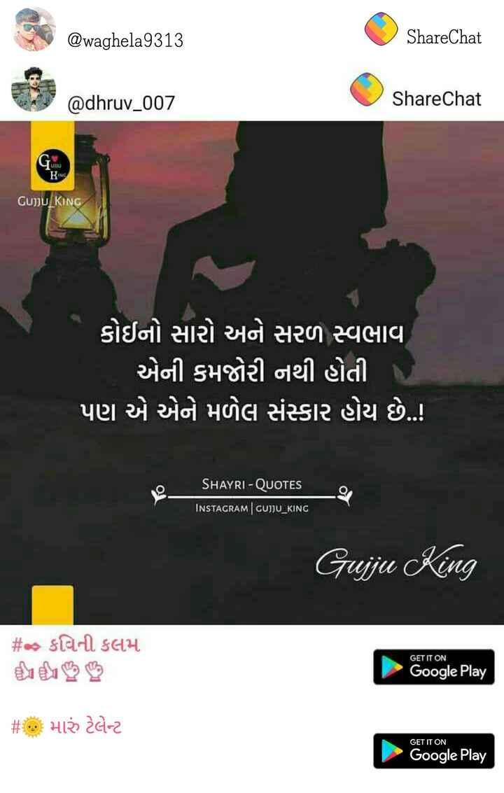 💝 લવ કોટ્સ - @ waghela9313 ShareChat @ dhruv _ 007 ShareChat biu Gujju _ KING ' કોઈનો સારો અને સરળ સ્વભાવ એની કમજોરી નથી હોતી , ' પણ એ એને મળેલ સંસ્કાર હોય છે . . ! SHAYRI - QUOTES INSTAGRAM | CUJJU _ KING Gujju King # es કવિની કલમ GET IT ON Google Play # મારું ટેલેન્ટ GET IT ON Google Play - ShareChat