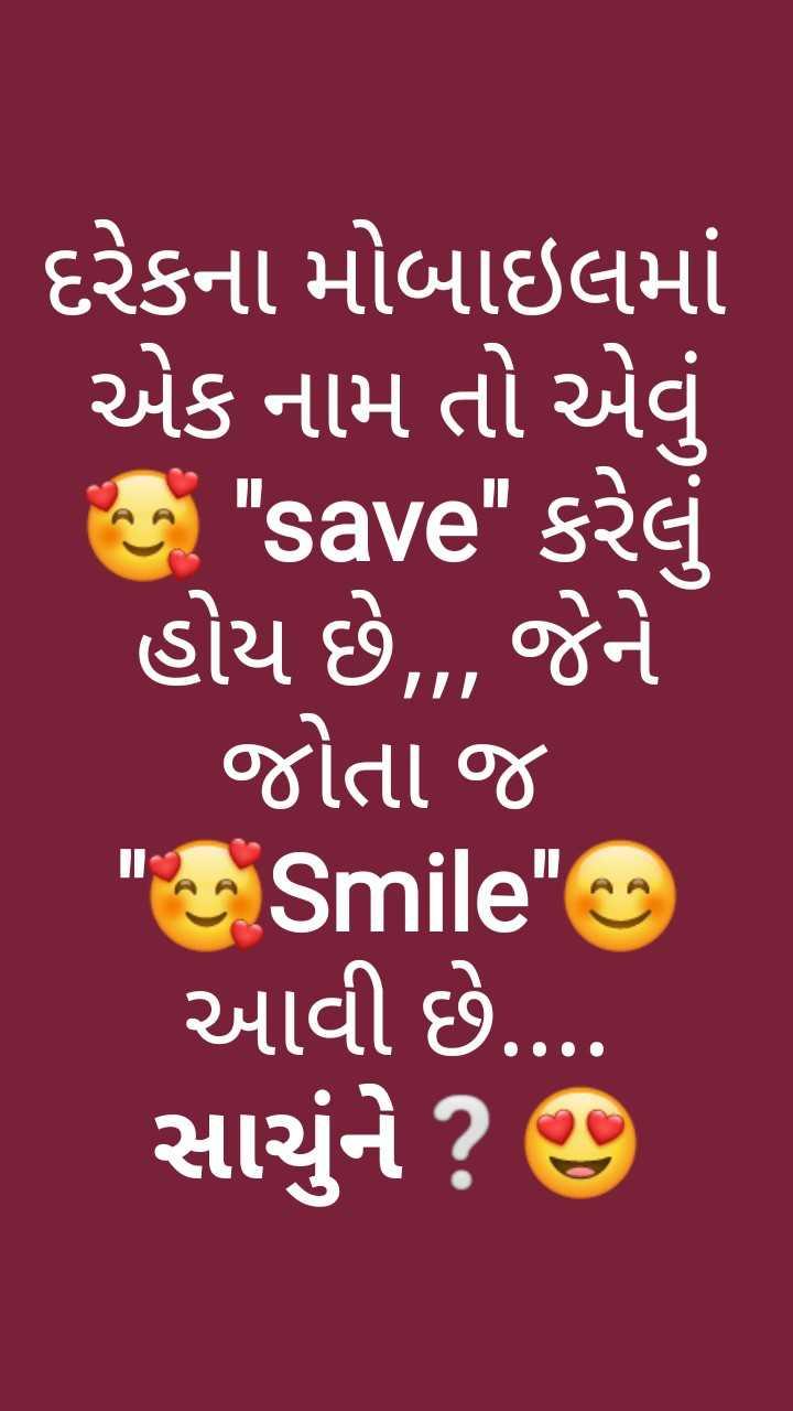 💝 લવ કોટ્સ - દરેકના મોબાઇલમાં એક નામ તો એવું | save કરેલું હોય છે , જેને જોતા જ Smile આવી છે . સાચુંને ? 9 - ShareChat