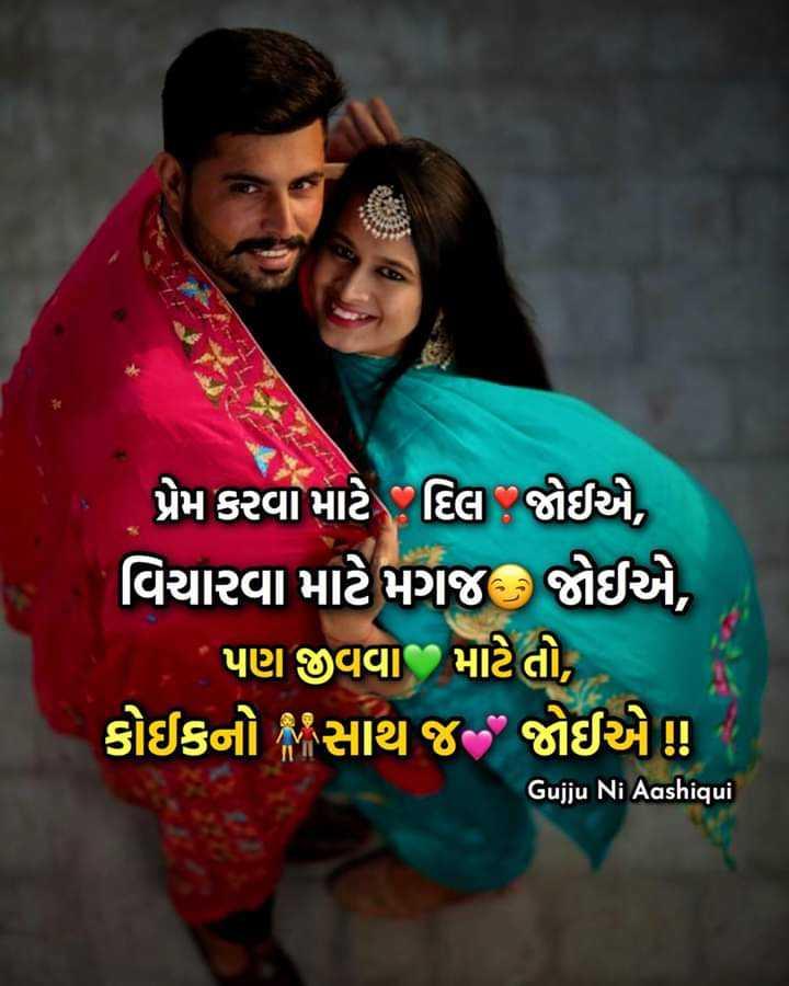 💝 લવ કોટ્સ - પ્રેમ કરવા માટે દિલા જોઈએ , ' વિચારવા માટે મગજ જોઈએ , ' પણ જીવવા માટે તી , કોઈકનો સાથ જ જોઈએ ! ! Gujju Ni Aashiqui - ShareChat