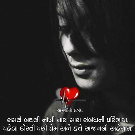 💝 લવ કોટ્સ - લાગણીનો સંબંધ ' સમયે બદલી નાંખી તારા મારા સંબંધની પરિભાષા , ' પહેલા દોસ્તી પછી પ્રેમ અને હવે અજનબી અહેસાણા . - ShareChat