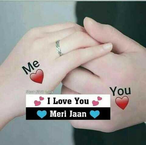 💝 લવ કોટ્સ - Me Dear First Love You I Love You Meri Jaan - ShareChat
