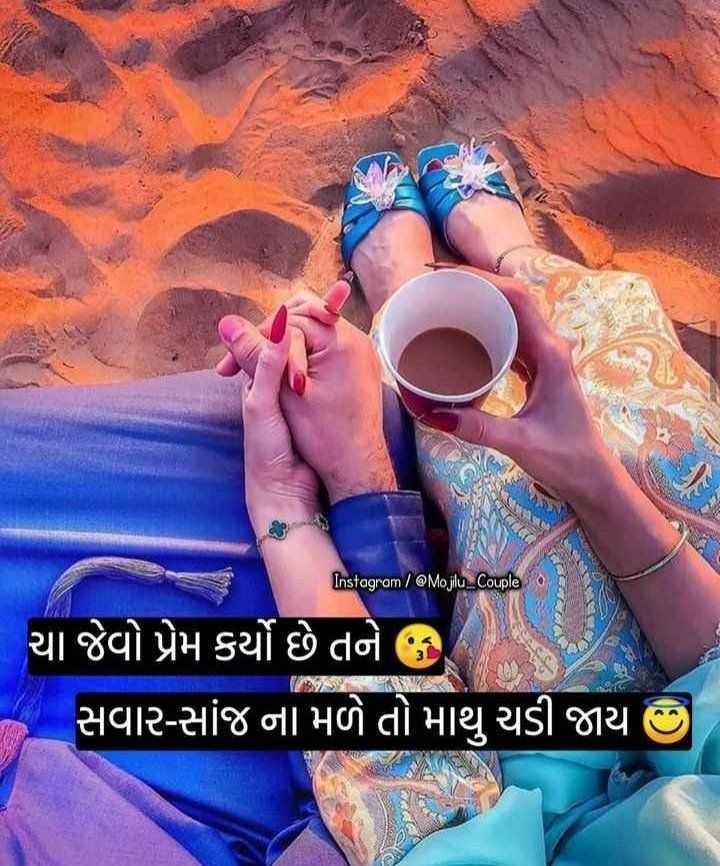 💝 લવ કોટ્સ - Instagram / @ Mo jilu _ Couple ચા જેવો પ્રેમ કર્યો છે તને ? સવાર - સાંજ ના મળે તો માથુ ચડી જાય છે - ShareChat