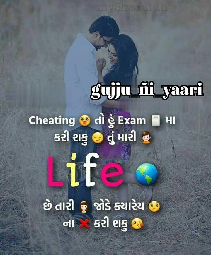 💝 લવ કોટ્સ - myshaadi in gujju _ ni _ yaari Cheating dì g Exam કરી શકુ તું મારી હું Life છે તારી છે જોકે ક્યારેય છે ના કરી શકુ જ - ShareChat