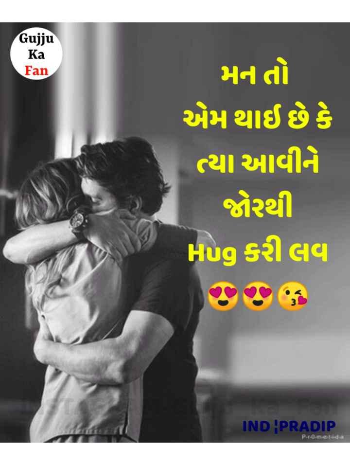 💝 લવ કોટ્સ - Gujju Ka Fan મન તાં એમ થાઈ છે કે ત્યા આવીને જરથી Hug કરી લવ IND PRADIP P - ] inst da . - ShareChat