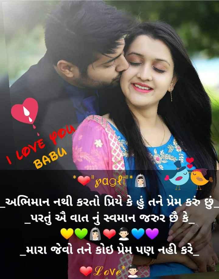 💝 લવ કોટ્સ - I LOVE You | BABA , or pag૨ * છે . _ અભિમાન નથી કરતો પ્રિયે કે હું તને પ્રેમ કરું છું . ' _ પરતું ઐ વાત નું સ્વમાન જરુર છે કે , _ મારા જેવો તને કોઇ પ્રેમ પણ નહી કરે . Love - ShareChat