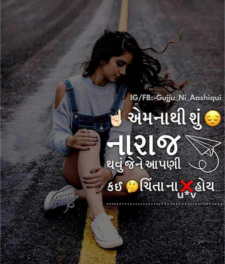 💝 લવ કોટ્સ - ' IG / FB : - Gujju _ Ni Aashiqui   એમનાથી શું છુ નારાજ રે થવું જેને આપણી 0 .  િકઈ ચિંતા ના હોય , - ShareChat