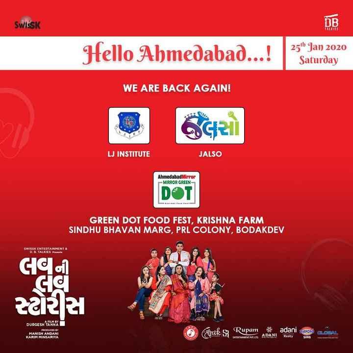 🎬લવ ની લવ સ્ટોરીસ ટ્રેલર - SWISK OR TALKIES arnan 25th Jan 2020 Hello Ahmedabad . . . ! | Saturday WE ARE BACK AGAIN ! scal LJ INSTITUTE JALSO Ahmedabad Mirror MIRROR GREEN DOT GREEN DOT FOOD FEST , KRISHNA FARM SINDHU BHAVAN MARG , PRL COLONY , BODAKDEV SWISSK ENTERTAINMENT & DB TALKIES Presents Ciao રસ এd DURGESH TANNA PRODUCED BY MANISH ANDANI KARIM MINSARIYA - ShareChat