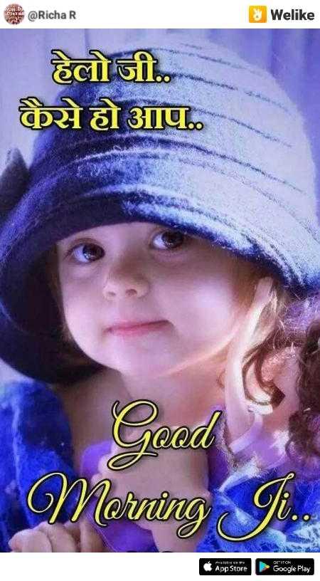 લવ ફોટો - @ Richa R Welike हैलो जी , से हो आUL . Good Morning App Store Google Play - ShareChat