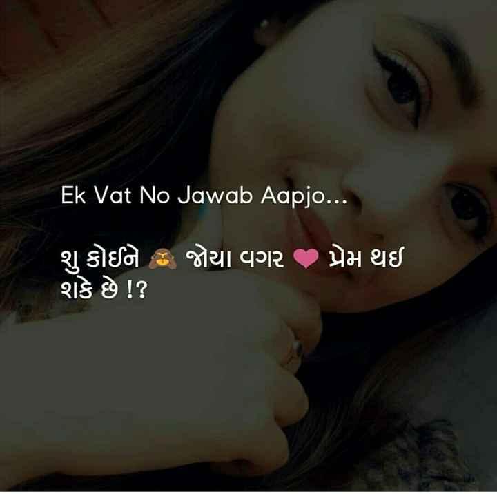 લવ ફોટો - - Ek Vat No Jawab Aapjo . . . ' શુ કોઈને જ જોયા વગર તે પ્રેમ થઇ શકે છે ! ? - ShareChat